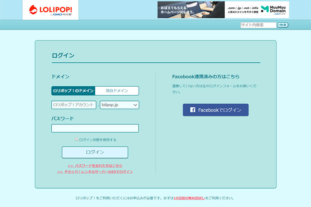 ロリポップの管理画面にログインします