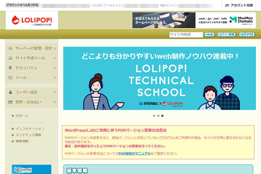 ロリポップの管理画面が表示されます