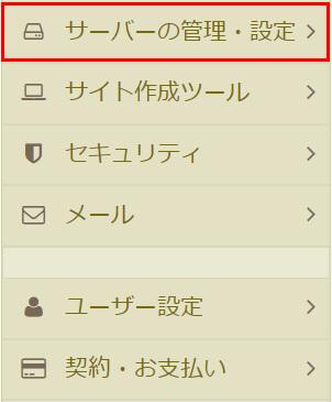 左メニューにある「サーバーの管理・設定」をクリックします