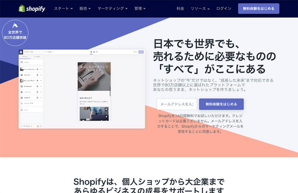 「Shopify」のトップページ