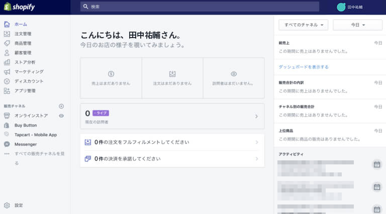 「Shopify」の管理画面