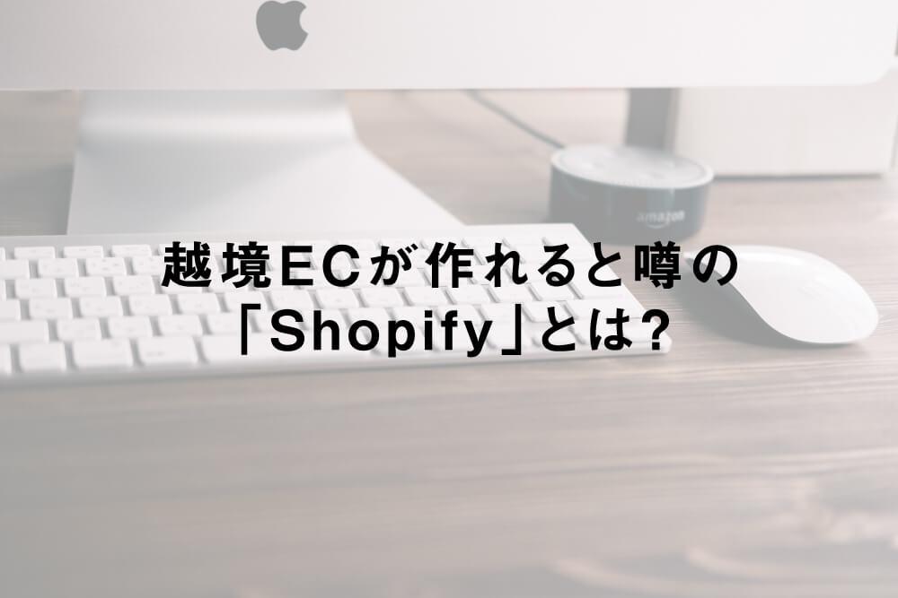 越境ECが作れると噂の「Shopify」とは?