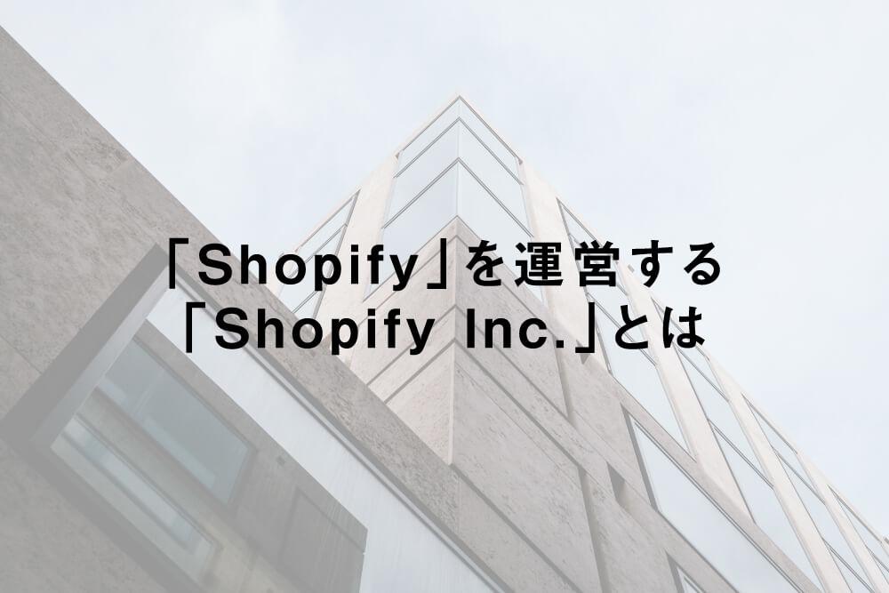 「Shopify」を運営する「Shopify Inc.」とは