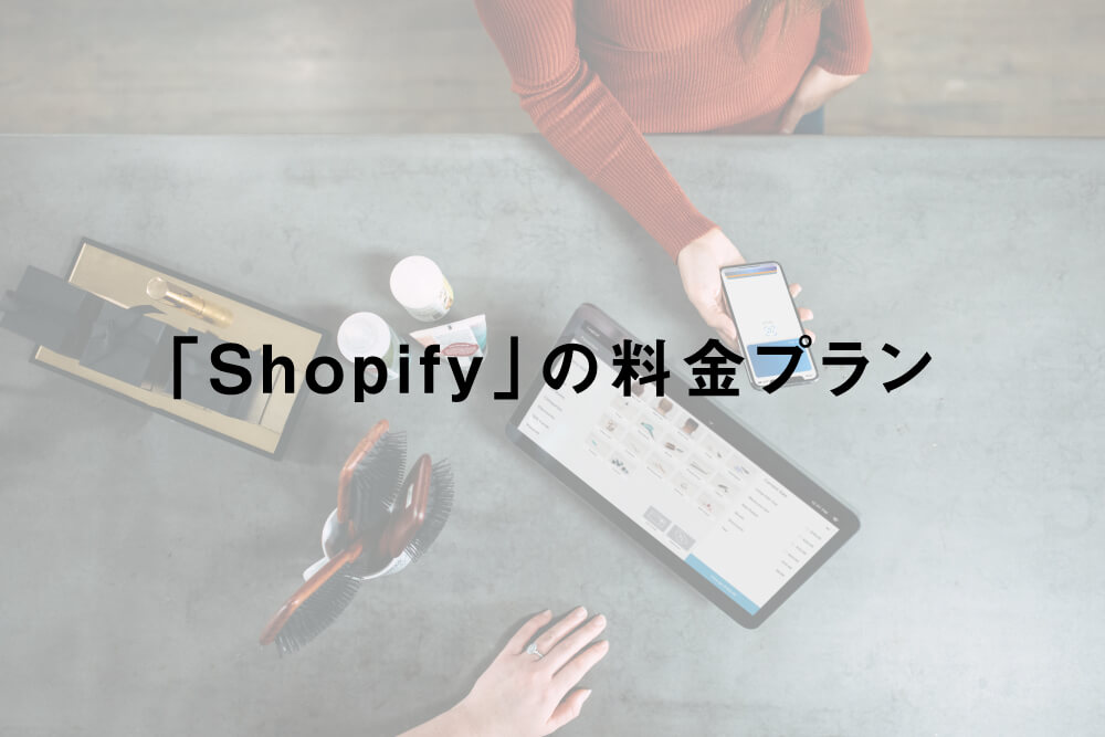 「Shopify」の料金プラン