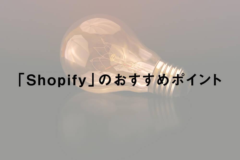 「Shopify」のおすすめポイント