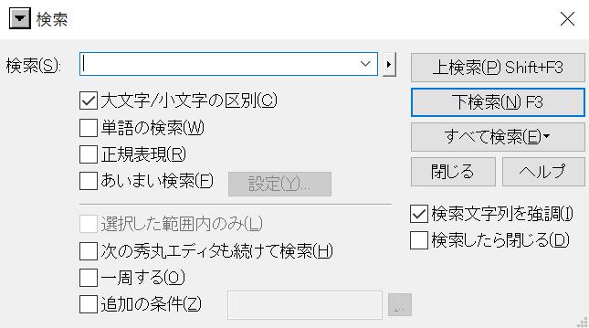 「秀丸エディタ」の検索窓