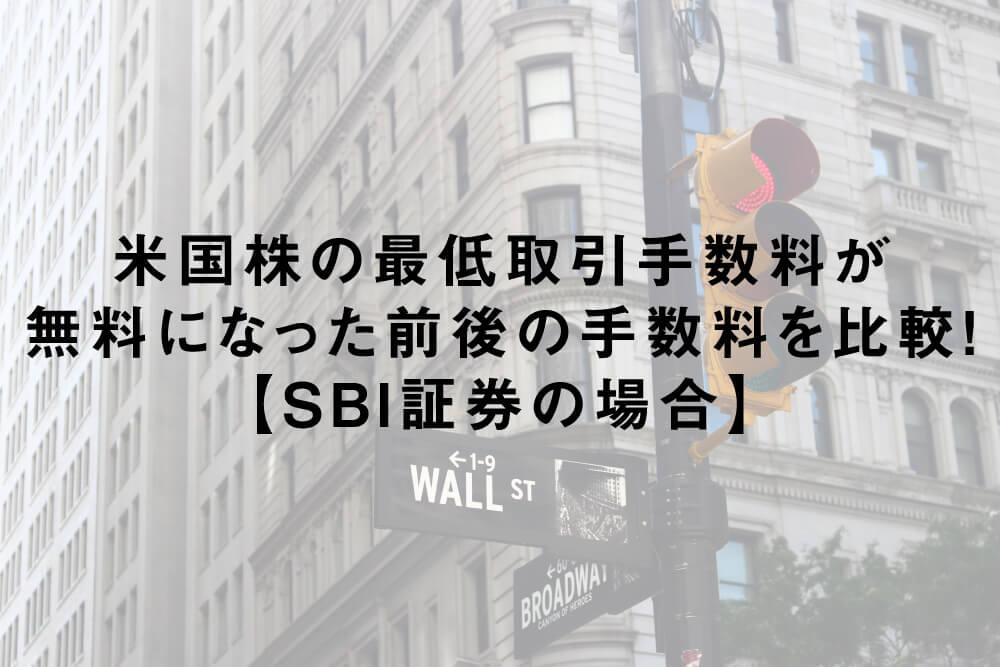 米国株の最低取引手数料が無料になった前後の手数料を比較!【SBI証券の場合】