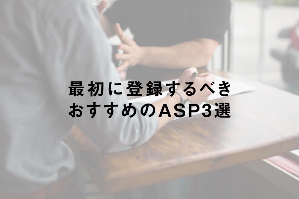 最初に登録するべきおすすめのASP3選