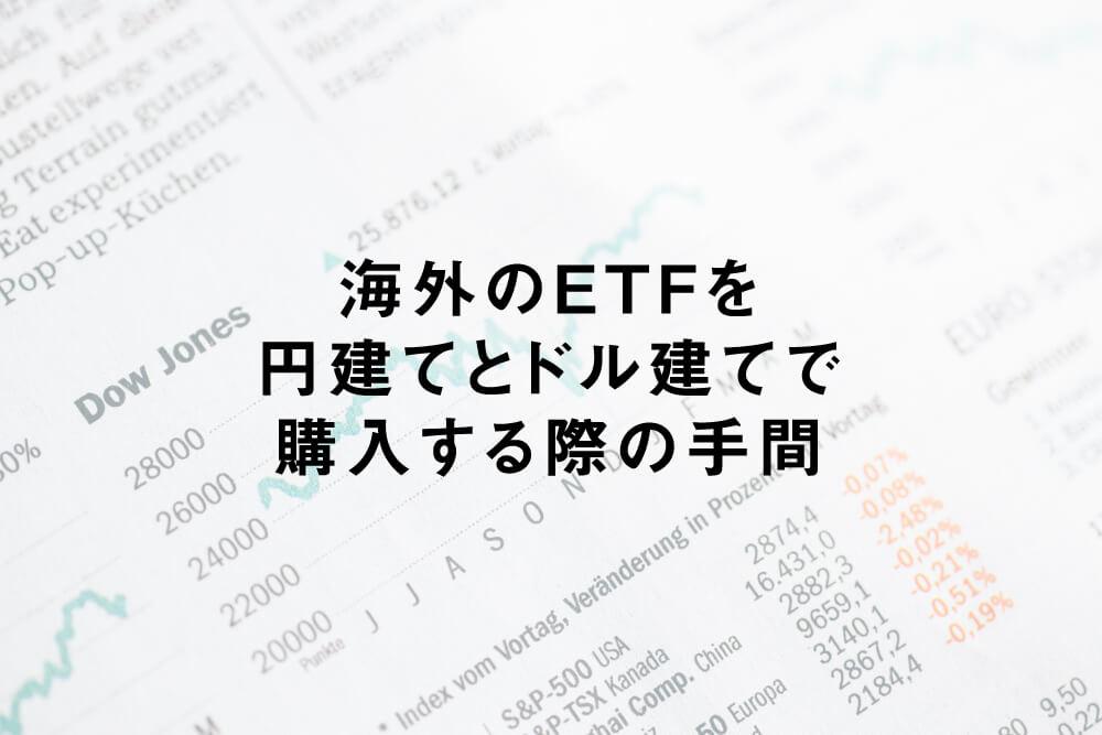 海外のETFを円建てとドル建てで購入する際の手間