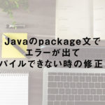 Javaのpackage文でエラーが出てコンパイルできない時の修正方法