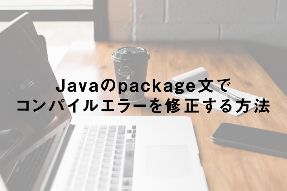 Javaのpackage文でコンパイルエラーを修正する方法