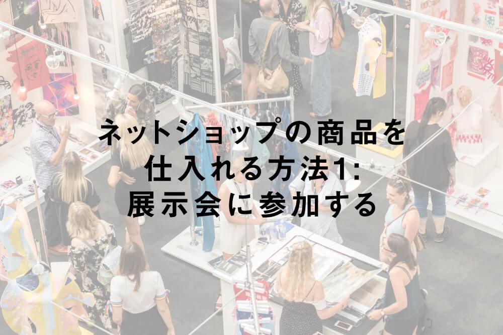 ネットショップの商品を仕入れる方法1:展示会に参加する
