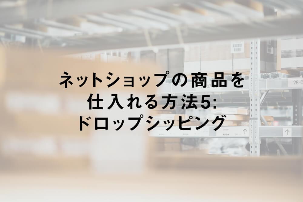 ネットショップの商品を仕入れる方法5:ドロップシッピング