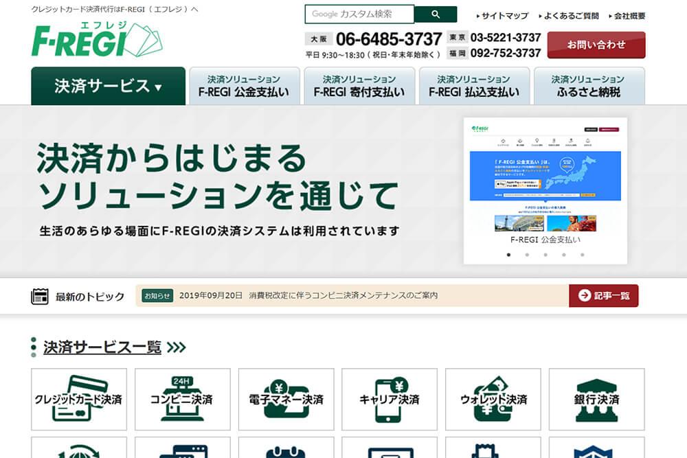 おすすめの決済代行会社3:株式会社エフレジ