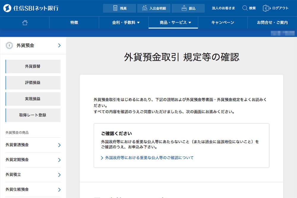 「外貨預金取引 規定等の確認」ページが表示