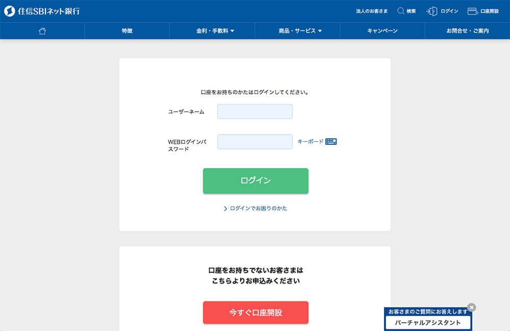 ログイン画面で「ユーザーネーム」と「WEBログインパスワード」を入力
