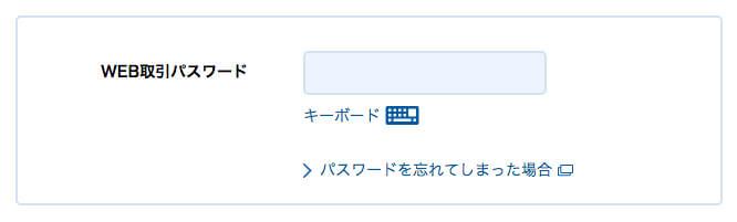 「WEB取引パスワード」を入力