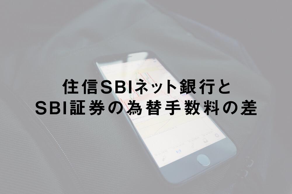 住信SBIネット銀行とSBI証券の為替手数料の差