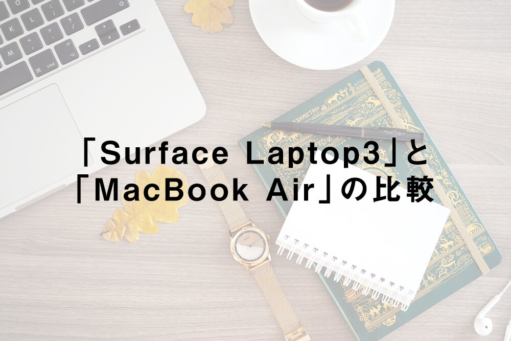 「Surface Laptop3」と「MacBook Air」の比較
