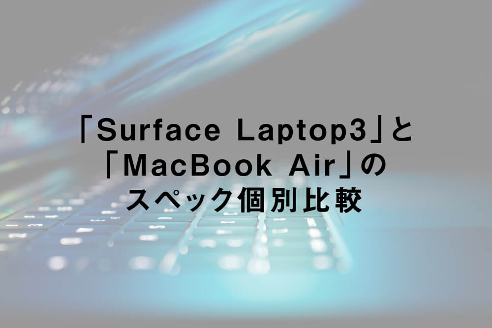 「Surface Laptop3」と「MacBook Air」のスペック個別比較