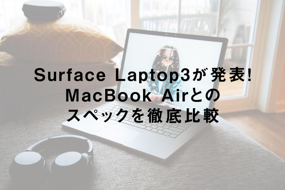 Surface Laptop3が発表!MacBook Airとのスペックを徹底比較
