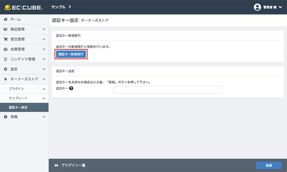 「認証キー設定」ページが表示されるので「認証キー新規発行」をクリック