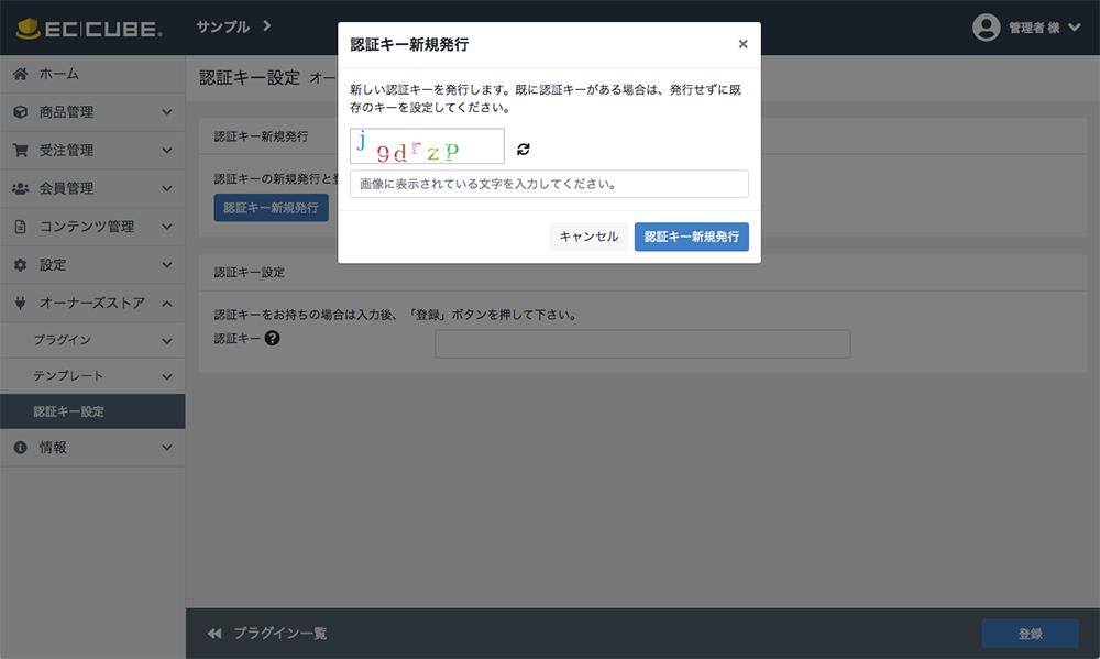 「認証キー新規発行」の画面が表示
