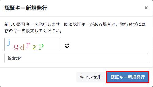 画面に表示されている文字列を入力し「認証キー新規発行」ボタンをクリック