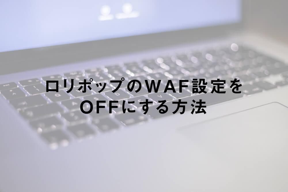 ロリポップのWAF設定をOFFにする方法