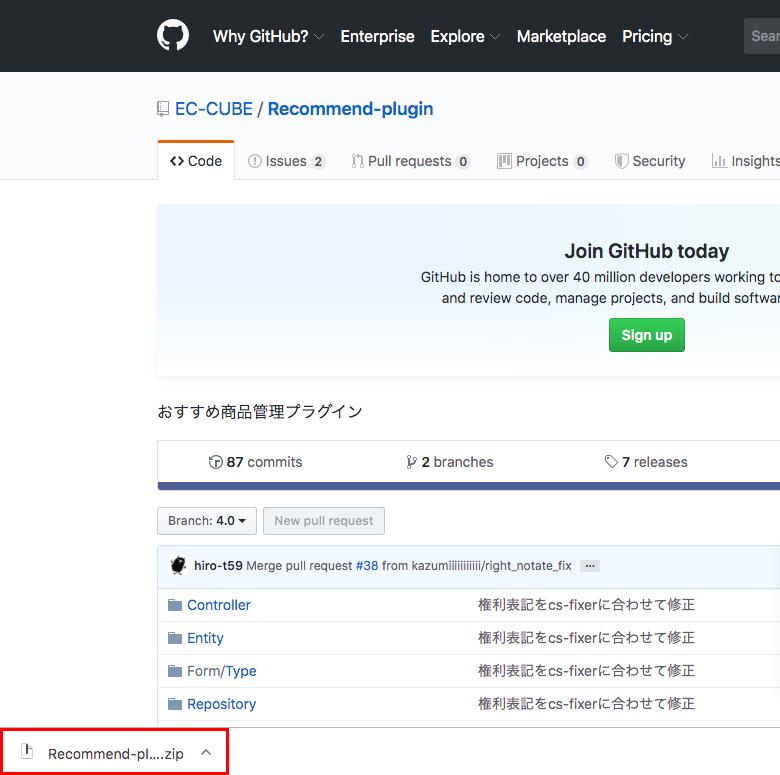 「Recommend-plugin-4.0.zip」というファイルがダウンロード