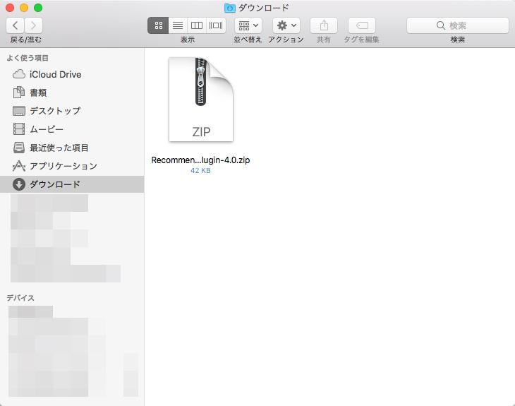 ダウンロードフォルダに「Recommend-plugin-4.0.zip」が入っています