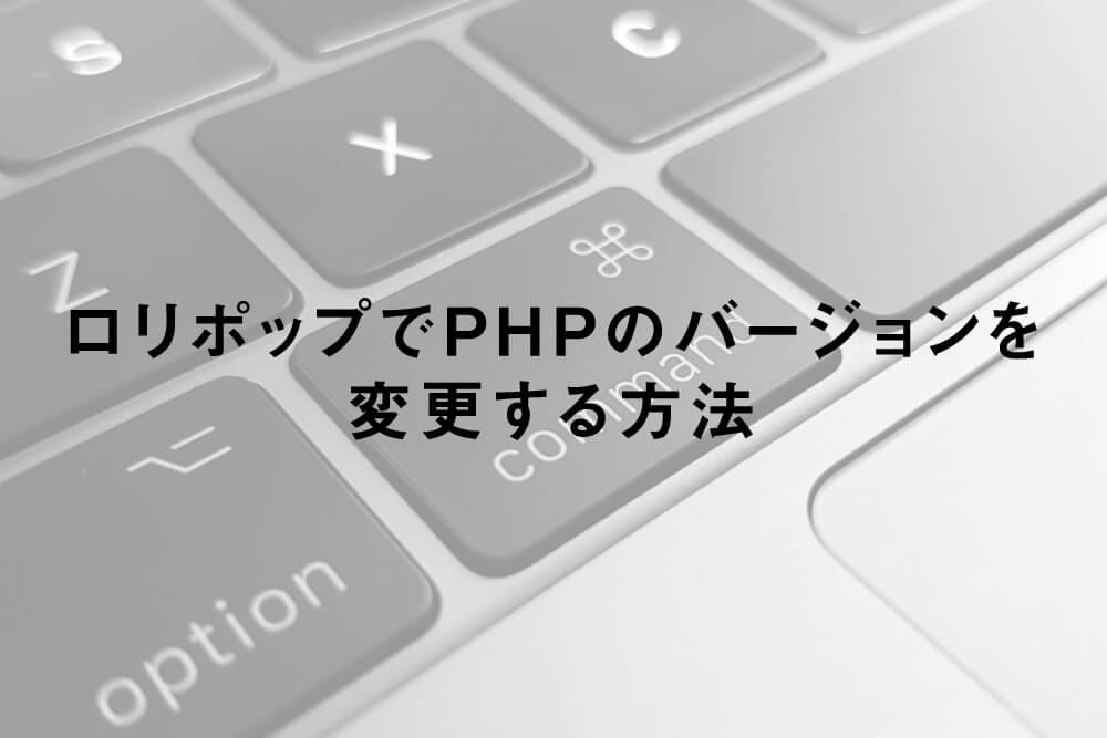 ロリポップでPHPのバージョンを変更する方法