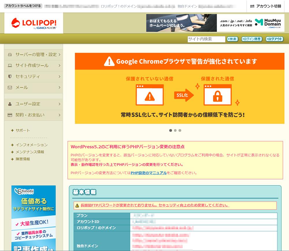 ロリポップの管理画面にログイン