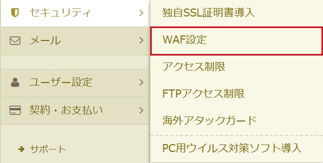 新しく出てくるメニューの「WAF設定」をクリック