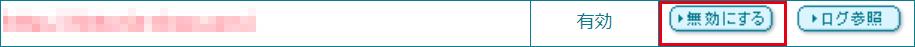 EC-CUBE4で利用するURLの「無効にする」ボタンをクリック