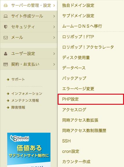 新しく出てくるメニューの「PHP設定」をクリック