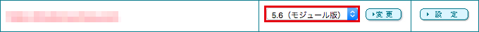 PHPのバージョンを変更したいドメインの赤枠の部分をクリック