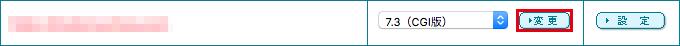 「PHP7.1(CGI版)」または「PHP7.3(CGI版)」を選んだら「変更」ボタンをクリック