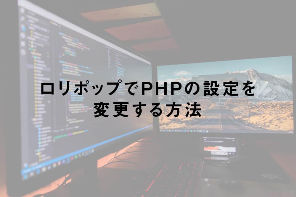 ロリポップでPHPの設定を変更する方法