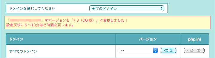 PHPのバージョンが変更されました