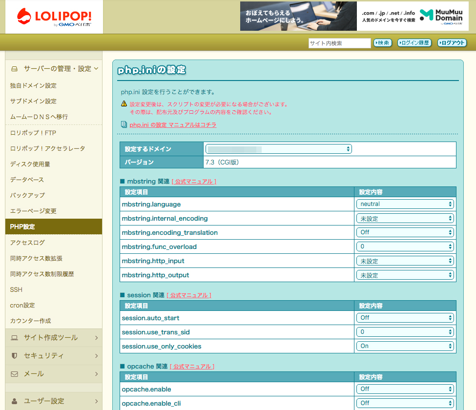 「php.ini」の設定画面