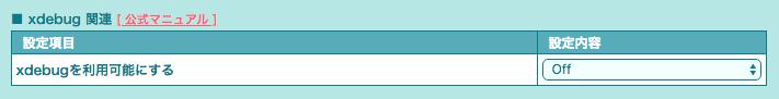 「xdebug関連」の「xdebugを利用可能にする」が「Off」になっているのを確認