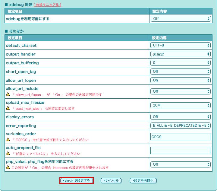 「xdebugを利用可能にする」を「Off」にしたら「php.iniを設定する」ボタンをクリック
