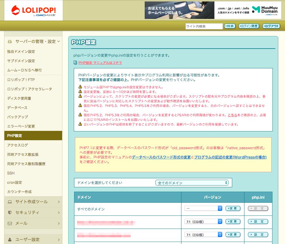 「PHP設定」ページが表示されます