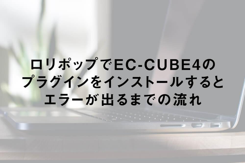 ロリポップでEC-CUBE4のプラグインをインストールするとエラーが出るまでの流れ