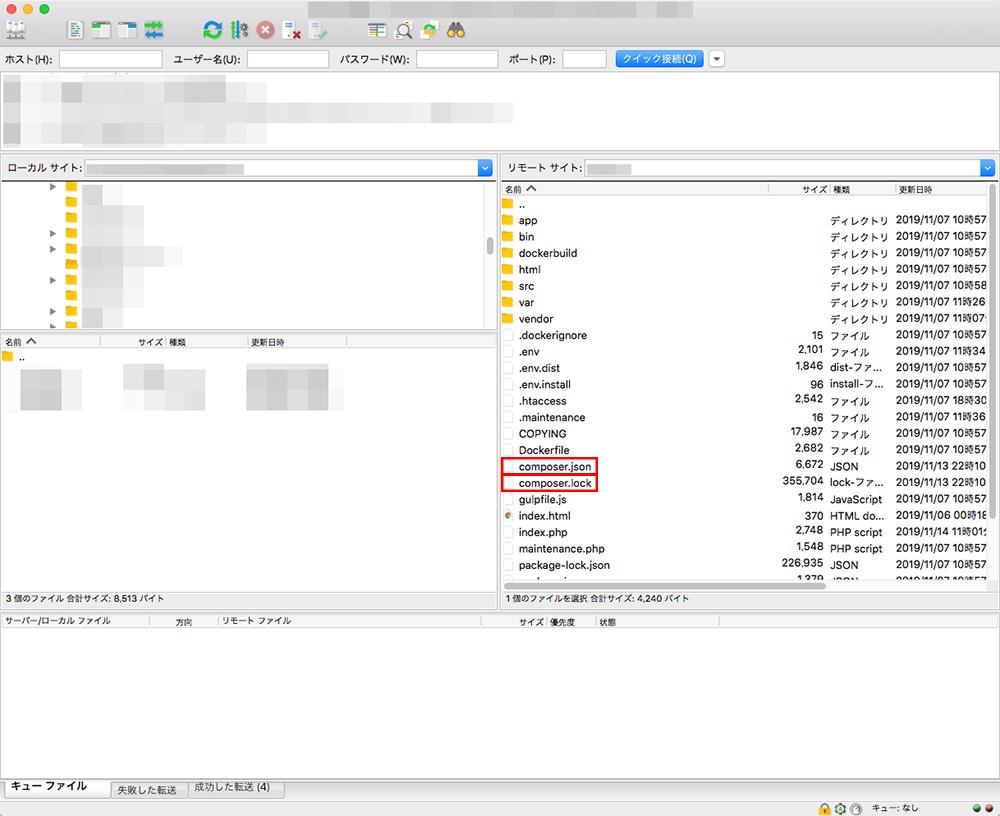 FTPクライアントで「EC-CUBE4」が入っているディレクトリを表示