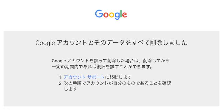 Googleアカウントが削除されました