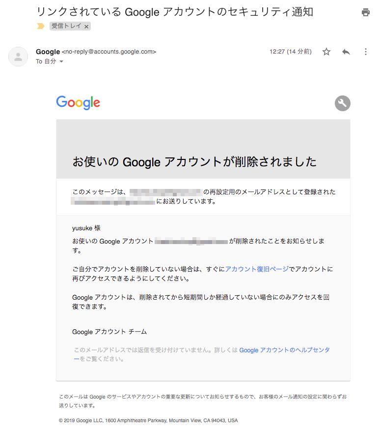 「お使いのGoogleアカウントが削除されました」というメールが届いています