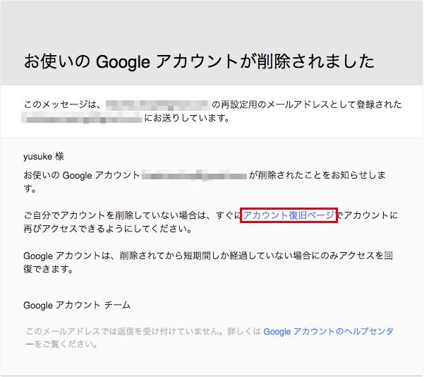 先ほどの「お使いのGoogleアカウントが削除されました」というメールの「アカウント復旧ページ」のリンクをクリックします