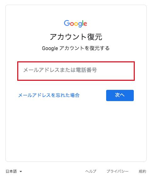 削除したGoogleアカウントのメールアドレスを入力します